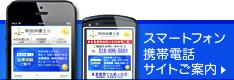 スマートフォンと携帯電話向けサイトのご案内