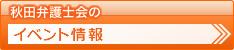 秋田弁護士会のイベント情報