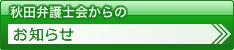 秋田弁護士会からのお知らせ