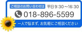 一人で悩まず、お気軽にご相談ください。秋田弁護士会へのご相談のお問い合わせ電話 018-896-5599(平日9:00〜17:00)