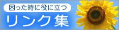 秋田弁護士会お奨めリンク集