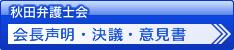 秋田弁護士会 会長声明・決議・意見書