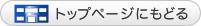 秋田弁護士会|トップページにもどる