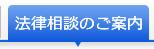 法律相談のご案内|秋田弁護士会