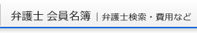 秋田弁護士会 弁護士 会員名簿(弁護士検索・弁護士費用など)