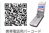 携帯電話版ホームページ
