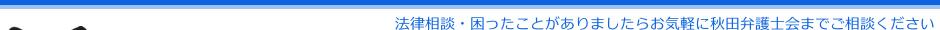 法律相談・困ったことがありましたらお気軽に秋田弁護士会までご相談ください