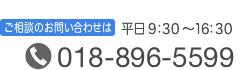秋田弁護士会へのご相談のお問い合わせ電話 018-896-5599(平日9:00〜17:00)