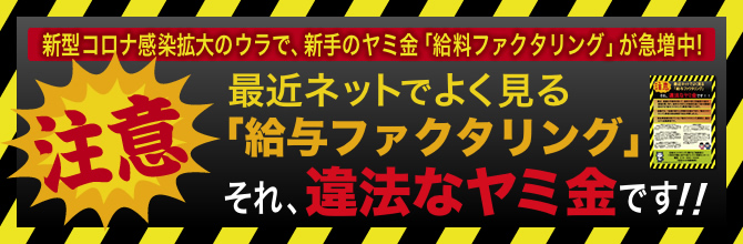 新手のヤミ金(闇金)「給料ファクタリング/給与ファクタリング」が新型コロナウイルス感染拡大のウラで急増中!