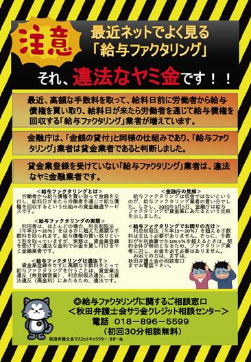 給料ファクタリング/給与ファクタリングちらし(PDF)