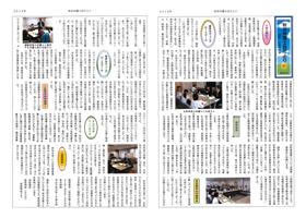秋田弁護士会だより2014年