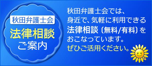 法律相談|秋田弁護士会