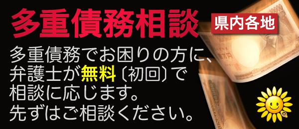 多重債務相談|秋田弁護士会