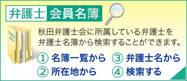 弁護士 会員名簿|秋田弁護士会