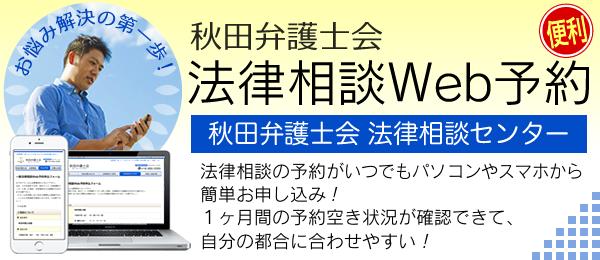 法律相談Web予約|秋田弁護士会